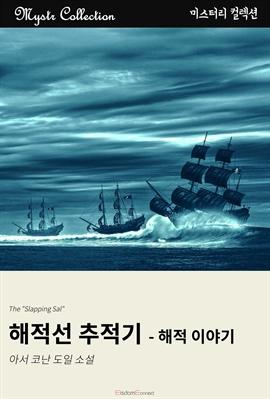 도서 이미지 - 해적선 추적기 - 해적 이야기