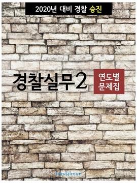 도서 이미지 - 2020년 대비 경찰승진 실무2 (연도별 문제집)