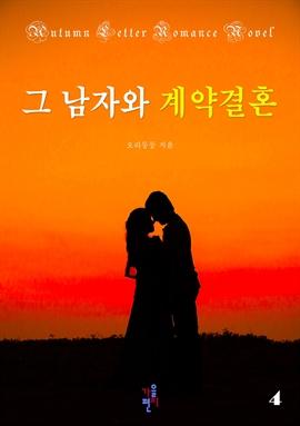 도서 이미지 - 그 남자와 계약 결혼