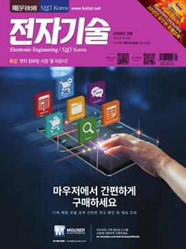 도서 이미지 - 전자기술_2019년 9월호