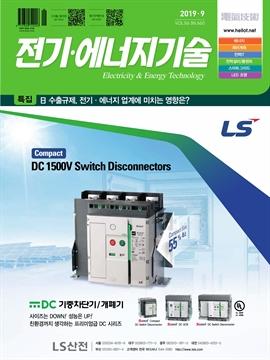 도서 이미지 - 전기 · 에너지기술_2019년 9월호