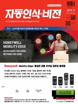 도서 이미지 - 자동인식비전_2019년 9월호