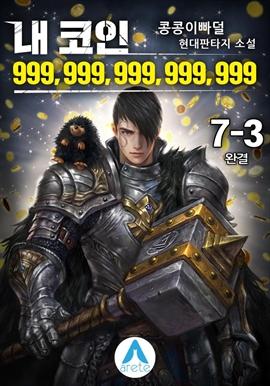 도서 이미지 - 내 코인 999,999,999,999,999
