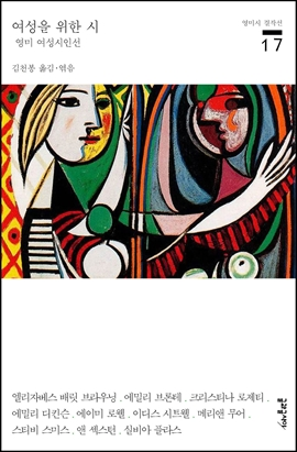 도서 이미지 - 여성을 위한 시: 영미 여성시인선