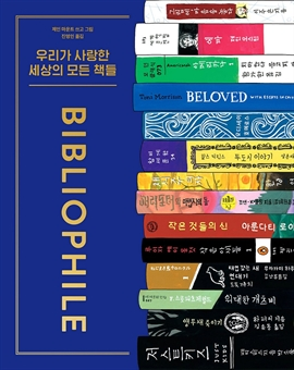 도서 이미지 - 우리가 사랑한 세상의 모든 책들