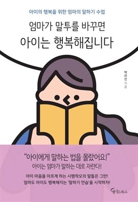 도서 이미지 - 엄마가 말투를 바꾸면 아이는 행복해 집니다