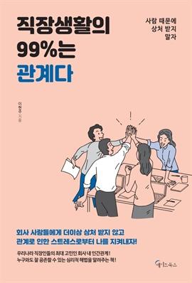 도서 이미지 - 직장생활의 99%는 관계다