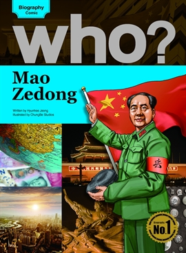 도서 이미지 - [오디오북] Who? Mao Zedong