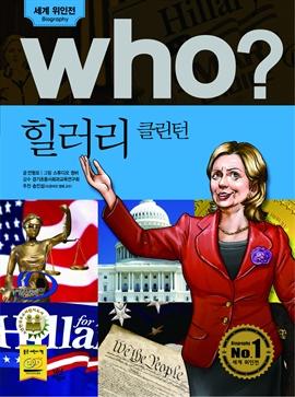 도서 이미지 - [오디오북] Who? 힐러리 클린턴