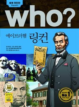 도서 이미지 - [오디오북] Who? 에이브러햄 링컨