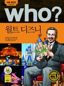 도서 이미지 - [오디오북] Who? 월트 디즈니