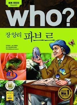 도서 이미지 - [오디오북] Who? 장 앙리 파브르
