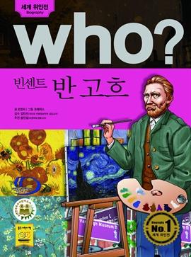 도서 이미지 - [오디오북] Who? 빈센트 반 고흐