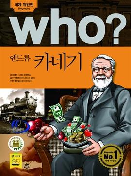 도서 이미지 - [오디오북] Who? 앤드루 카네기