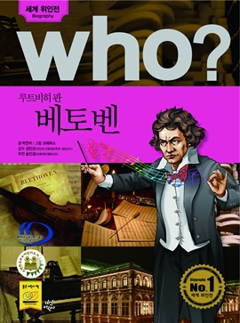도서 이미지 - [오디오북] Who? 루트비히 판 베토벤