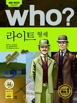 도서 이미지 - [오디오북] Who? 라이트 형제