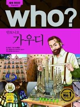 도서 이미지 - [오디오북] Who? 안토니오 가우디