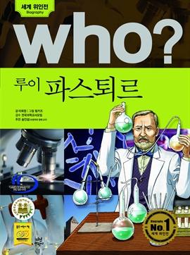 도서 이미지 - [오디오북] Who? 루이 파스퇴르