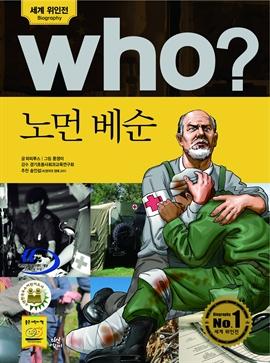 도서 이미지 - [오디오북] Who? 노먼 베순