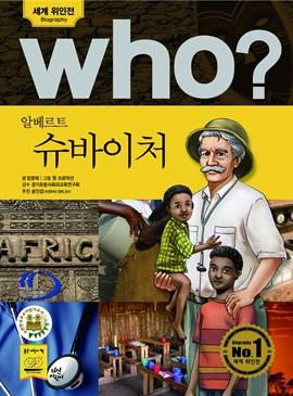 도서 이미지 - [오디오북] Who? 알베르트 슈바이처