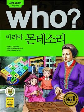 도서 이미지 - [오디오북] Who? 마리아 몬테소리
