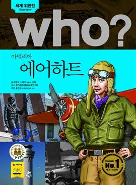 도서 이미지 - [오디오북] Who? 아멜리아 에어하트