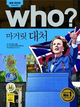 도서 이미지 - [오디오북] Who? 마거릿 대처