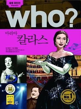 도서 이미지 - [오디오북] Who? 마리아 칼라스