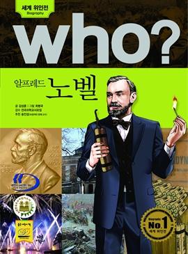 도서 이미지 - [오디오북] Who? 알프레드 노벨
