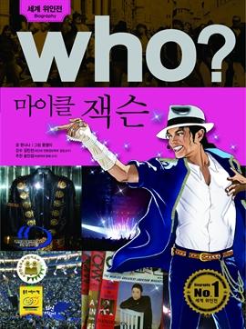 도서 이미지 - [오디오북] Who? 마이클 잭슨