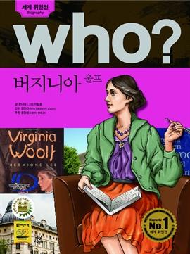 도서 이미지 - [오디오북] Who? 버지니아 울프