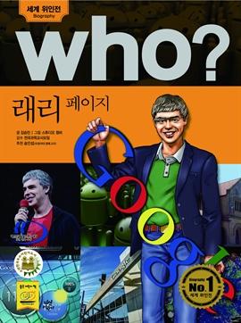 도서 이미지 - [오디오북] Who? 래리 페이지