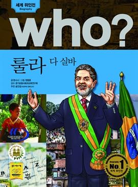 도서 이미지 - [오디오북] Who? 룰라 다 실바