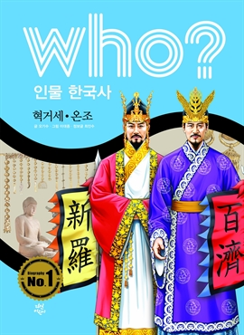 도서 이미지 - [오디오북] Who? 온조·혁거세