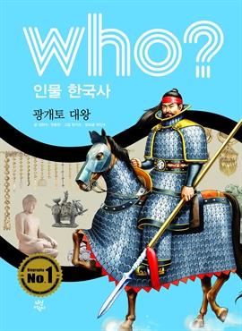 도서 이미지 - [오디오북] Who? 광개토 대왕