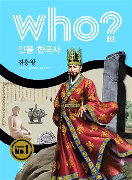 도서 이미지 - [오디오북] Who? 진흥왕