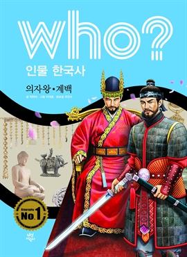 도서 이미지 - [오디오북] Who? 의자왕·계백