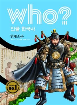 도서 이미지 - [오디오북] Who? 연개소문
