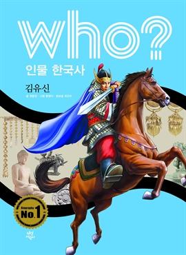 도서 이미지 - [오디오북] Who? 김유신