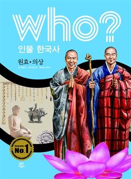 도서 이미지 - [오디오북] Who? 원효·의상