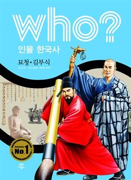 도서 이미지 - [오디오북] Who? 묘청·김부식