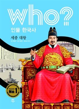 도서 이미지 - [오디오북] Who? 세종 대왕
