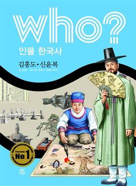 도서 이미지 - [오디오북] Who? 김홍도·신윤복