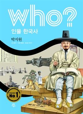 도서 이미지 - [오디오북] Who? 박지원