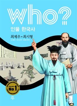 도서 이미지 - [오디오북] Who? 최제우·최시형