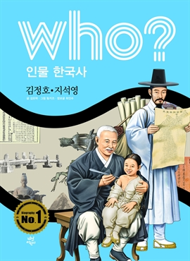 도서 이미지 - [오디오북] Who? 김정호·지석영