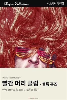 도서 이미지 - 빨간 머리 클럽 - 셜록 홈즈