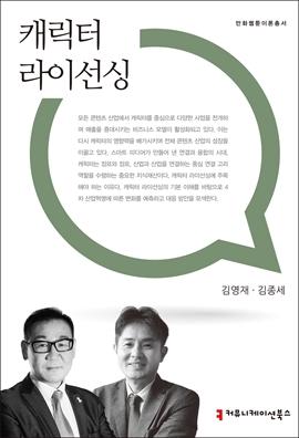 도서 이미지 - 캐릭터 라이선싱