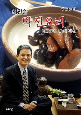 도서 이미지 - 최만순 약선요리 (2019년 11월 약선)