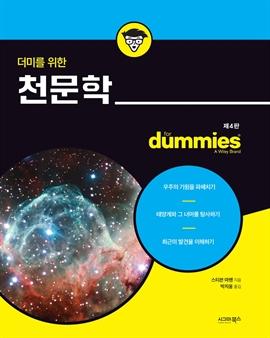 도서 이미지 - 더미를 위한 천문학
